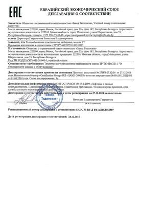 Декларация ЕАС на Теплообменники пластинчатые разборные ЕТ