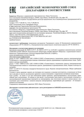 Декларация ТР ТС на Электроприводы TSL
