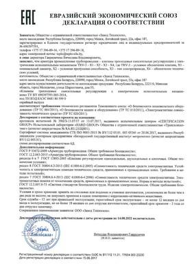 Декларация ТР ТС на Регулирующие клапаны  TRV-3 c другими электроприводами