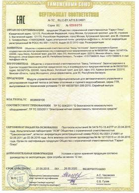 Сертификат ЕАС на Модули управления TTR