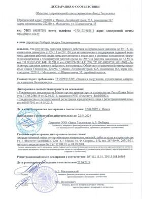Декларация ТР на Регуляторы давления RDT